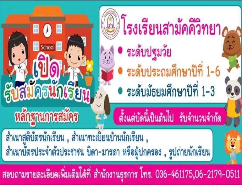 เปิดรับสมัครนักเรียน ปีการศึกษา 2563