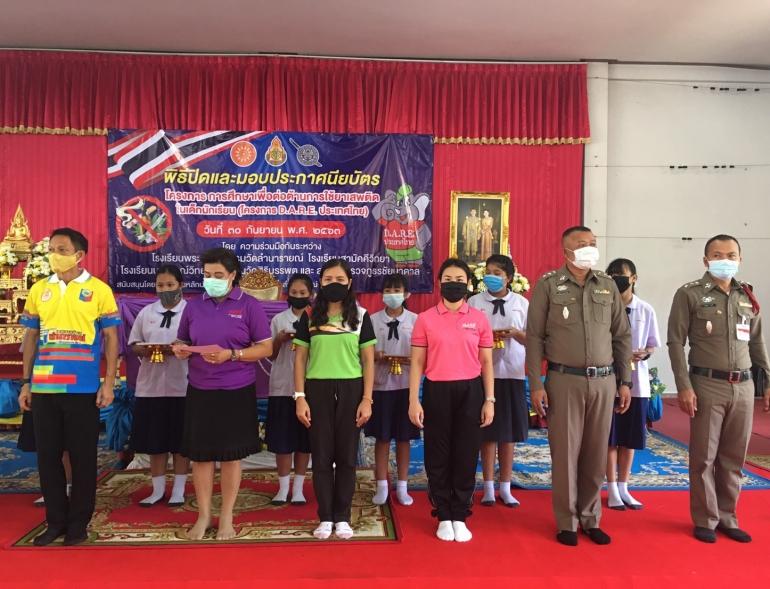 พิธีปิดและมอบเกียรติบัตร (โครงการ D.A.R.E. ประเทศไทย)