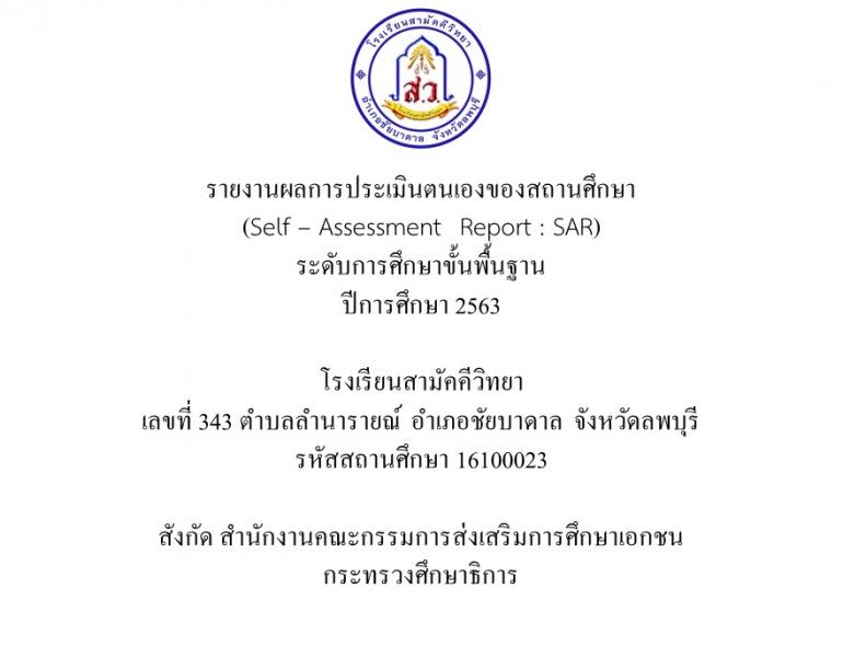 SAR ปี 2563