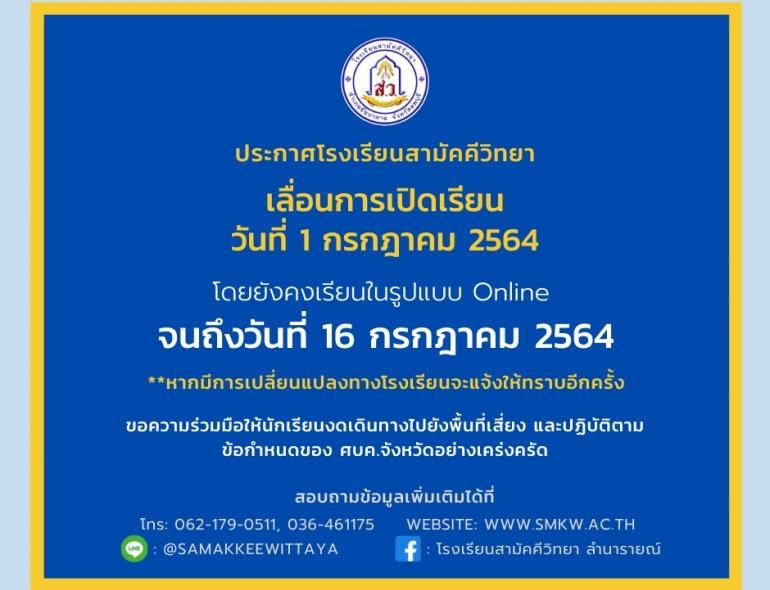 ประกาศ เลื่อนวันเปิดภาคเรียน โดยยังคงเรียนในรูปแบบ Online จนถึงวันที่ 16 กรกฎาคม 2564